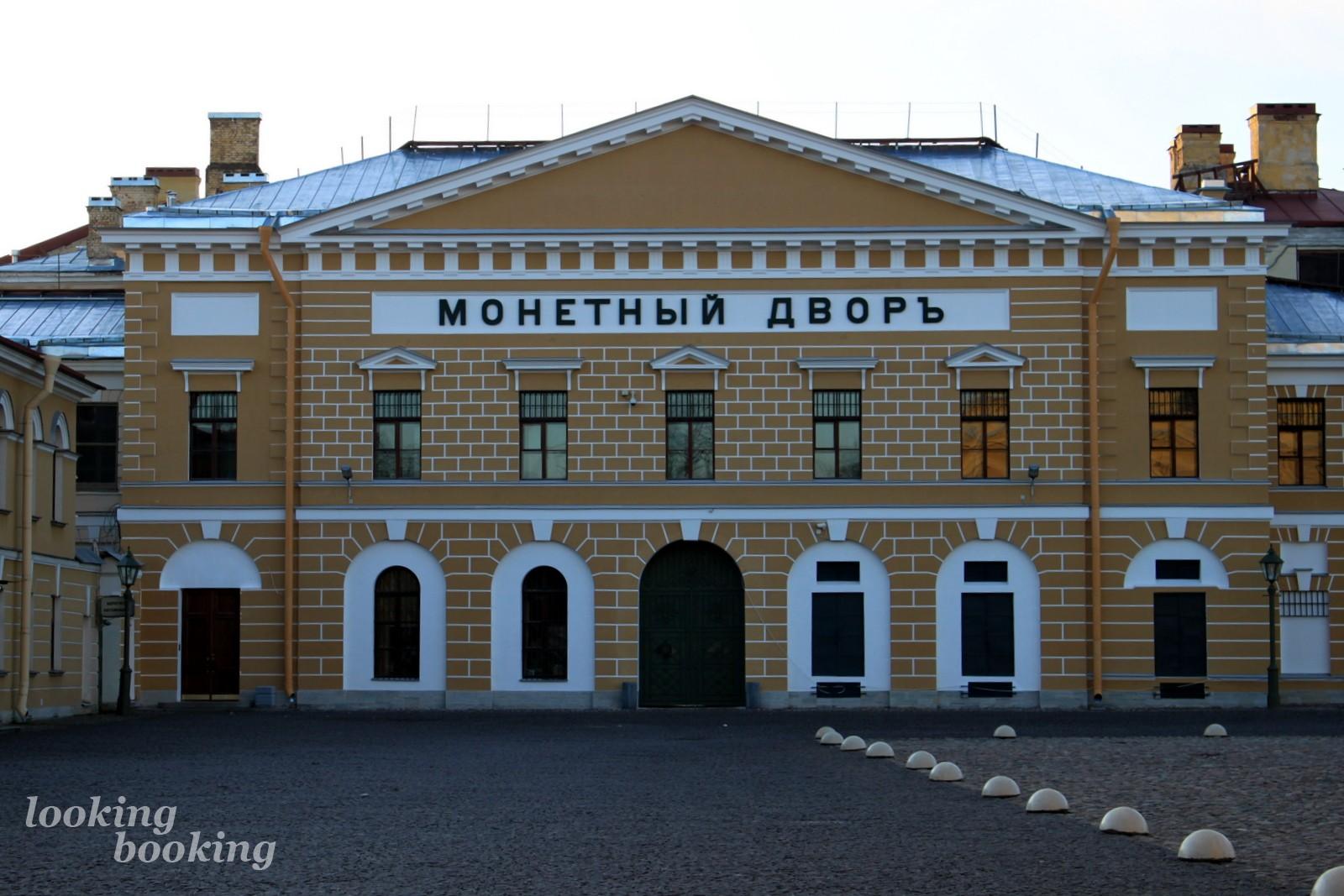 Монетный двор Санкт-Петербугр
